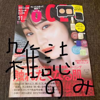コウダンシャ(講談社)のVOCE11月号(ファッション)