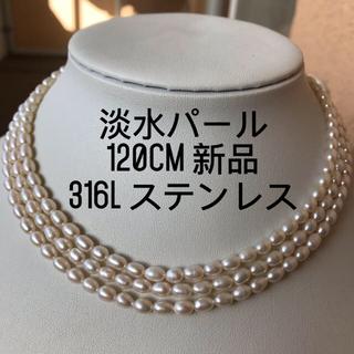 淡水パールネックレス 本真珠 冠婚葬祭 ロング 120cm 艶やか 316L