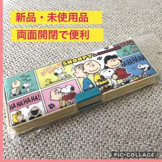 スヌーピー(SNOOPY)の【新品】スヌーピー  両面 筆箱 ペンケース ソフトビニール(ペンケース/筆箱)