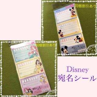 ディズニー(Disney)の【ディズニープリンセス・ミッキー】宛名シール 2セット(宛名シール)