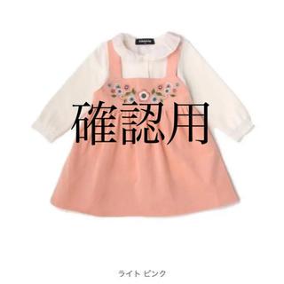 クレードスコープ(kladskap)のお花刺繍ジャンパースカート&ブラウスセット 80(ワンピース)