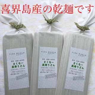 喜界島  さくなー長寿うどん  3セット★(麺類)