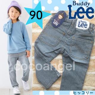 バディーリー(Buddy Lee)の2530円90*新品 Buddy Lee ヒッコリーデニム キッズ 男女兼用(パンツ/スパッツ)