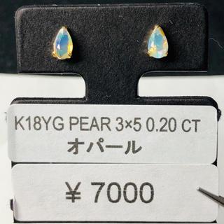 E-52678 K18YG ピアス オパール AANI アニ