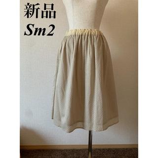 サマンサモスモス(SM2)の新品タグ付き サマンサモスモス 2way スカート(ひざ丈スカート)