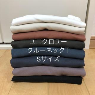 UNIQLO - 【まとめ売り】ユニクロユー クルーネックT  Sサイズ