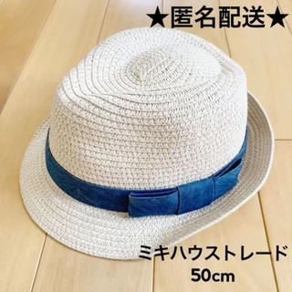 ミキハウス(mikihouse)の【匿名配送】ミキハウストレード 中折れハット50cm ストローハット(帽子)