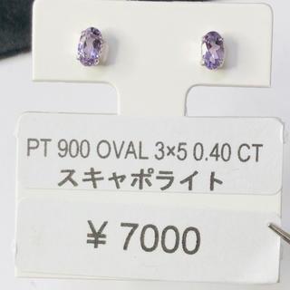 E-52666 PT900 ピアス スキャポライト AANI アニ