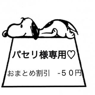 ★ミニステッカー【E】ほんの気持ち おまけシール 65枚