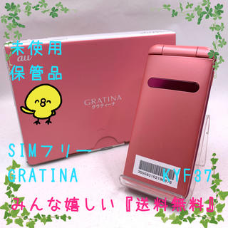 キョウセラ(京セラ)のSIMフリー 未使用 au GRATINA 4G KYF37(携帯電話本体)