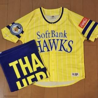 ソフトバンクホークス 鷹の祭典 ユニフォーム タオルのセット