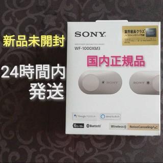 SONY - 【新品未開封】SONY WF-1000XM3 プラチナシルバー ソニー イヤホン
