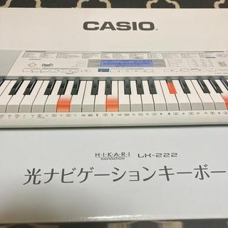 カシオ(CASIO)のカシオ 電子キーボード61標準鍵 光ナビゲーションキーボード LK-222(電子ピアノ)