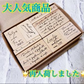 【B】英字スタンプ 8個入り ハンドメイド ヴィンテージスタンプ かわいい