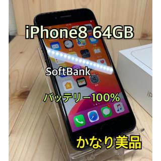 Apple - 【A】【100%】iPhone 8 64 GB SIMフリー Gray 本体