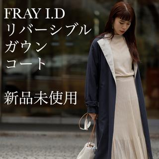 フレイアイディー(FRAY I.D)のFRAY ID バイカラーガウンコート 新品(ロングコート)