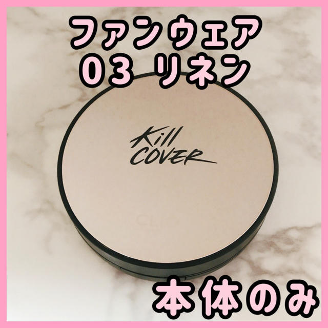 クリオ キルカバー ファンウェア クッション XP  03 リネン 本体 コスメ/美容のベースメイク/化粧品(ファンデーション)の商品写真