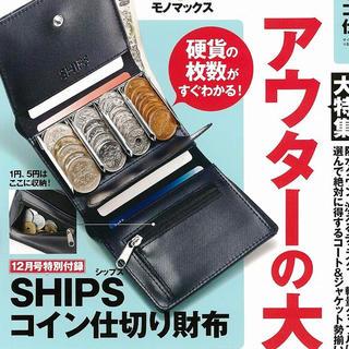 シップス(SHIPS)のSHIPS モノマックス 付録 財布(折り財布)