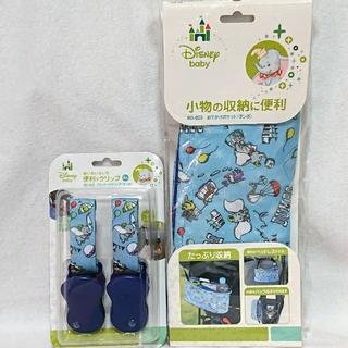 Disney - ベビーカー 用品 2点セット 【ベビークリップ・お出かけバック】