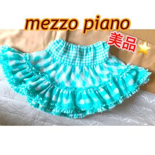 メゾピアノ(mezzo piano)のmezzo piano 美品⭐️  130  フリル チュール スカート(スカート)