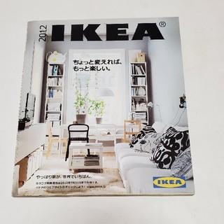 イケア(IKEA)のIKEA カタログ 2012(住まい/暮らし/子育て)