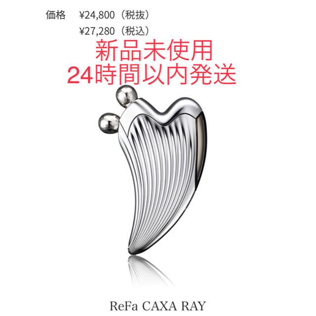 ReFa(リファ)の【新品未使用】ReFa CAXA RAY リファ カッサ レイ スマホ/家電/カメラの美容/健康(フェイスケア/美顔器)の商品写真