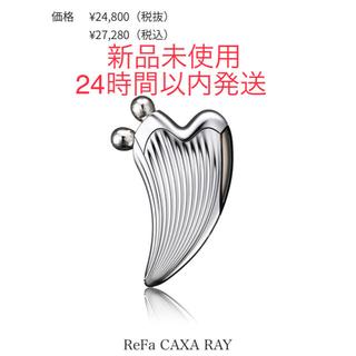 ReFa - 【新品未使用】ReFa CAXA RAY リファ カッサ レイ