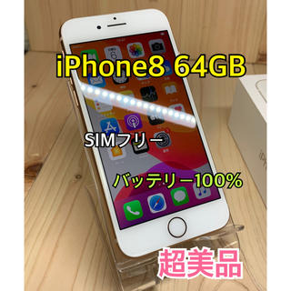 Apple - 【S】【100%】iPhone 8 64 GB SIMフリー Gold 本体
