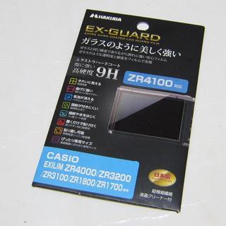 カシオ(CASIO)の新品 激レア CASIO EXILIM 液晶保護フィルム(コンパクトデジタルカメラ)