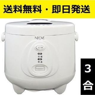 ★即日発送★ シンプル 炊飯ジャー 3合 0.54L しゃもじ付(炊飯器)