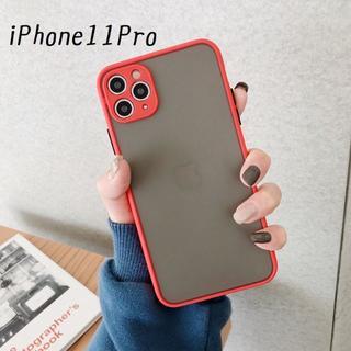 大人気!iPhone11Pro シンプル カバー ケース レッド(iPhoneケース)