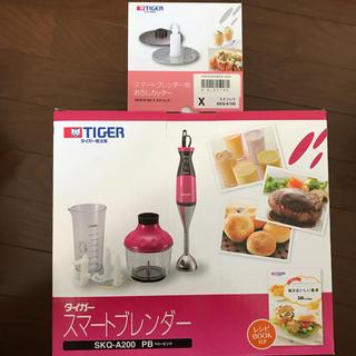 タイガー(TIGER)のタイガー スマートブレンダー(調理機器)