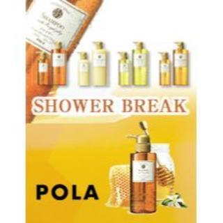 ポーラ(POLA)の☆送料込み☆POLA・シャワーブレイクプラス詰め替え用パウチ袋400ml×2個 (シャンプー)