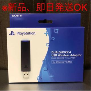 ソニー(SONY)のDUALSHOCK4 USBワイヤレスアダプター(PC周辺機器)