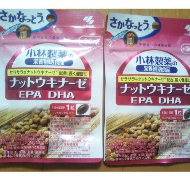 小林製薬(コバヤシセイヤク)の小林製薬 ナットウキナーゼ  EPA DHA 30日分×2 食品/飲料/酒の健康食品(その他)の商品写真