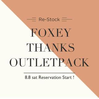フォクシー(FOXEY)のFOXEY 銀座本店限定 アウトレットパック 38 フォクシー(セット/コーデ)
