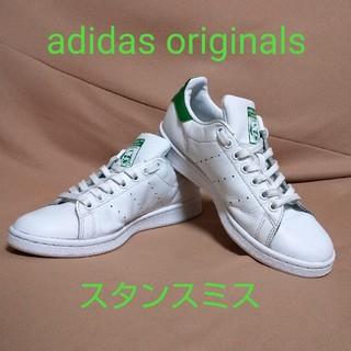 アディダス(adidas)のadidasoriginals  アディダス  スタンスミス  スニーカー(スニーカー)