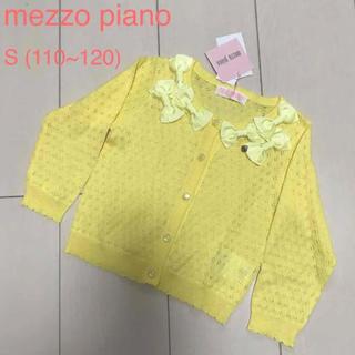 メゾピアノ(mezzo piano)の【新品未使用】mezzo piano カーディガン sizeS(110~120)(カーディガン)