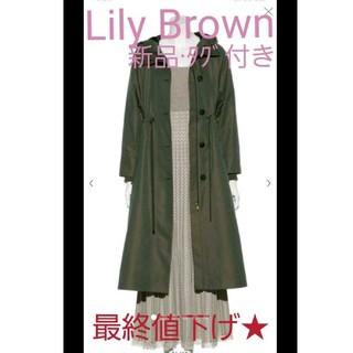リリーブラウン(Lily Brown)のレディース コート リリーブラウン 新品(ロングコート)