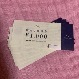 ヨンドシー(4℃)の4°C株主優待券5,000円分(ショッピング)