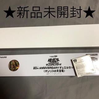 ユウギオウ(遊戯王)の20th デュエルセット(オシリスの天空竜)【Loppi限定】(Box/デッキ/パック)