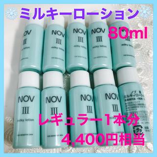 NOV - ノブIII ミルキーローション 乳液 ★10本