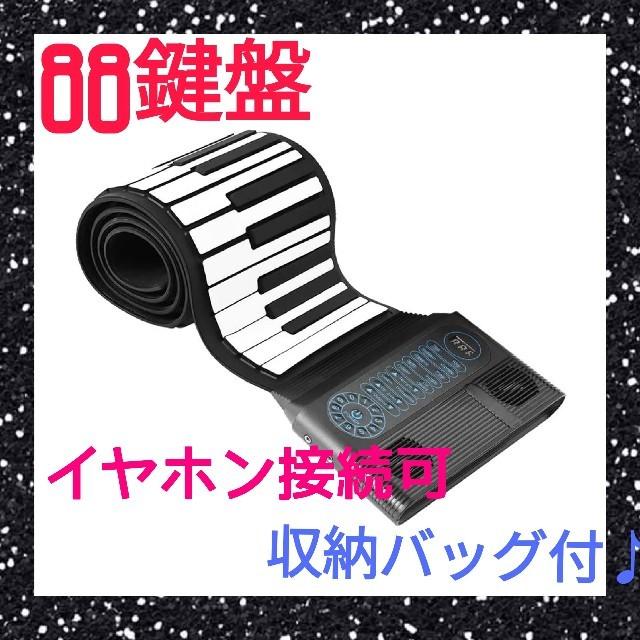 【1点限り】多機能ロールピアノ キーボード 88鍵盤 録音可能 イヤホン接続 楽器の鍵盤楽器(電子ピアノ)の商品写真