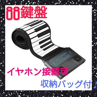 【1点限り】多機能ロールピアノ キーボード 88鍵盤 録音可能 イヤホン接続