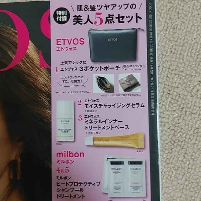ETVOS(エトヴォス)の&ROSY 2020年 11月号付録 レディースのファッション小物(ポーチ)の商品写真
