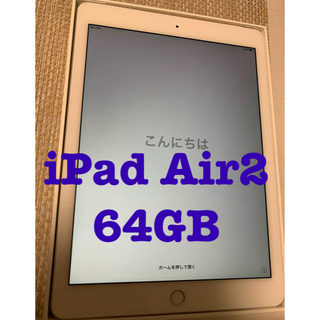 Apple - Apple  iPad Air2  64GB  本体 中古 SoftBank