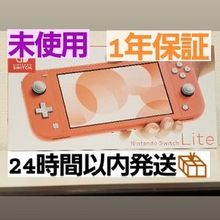 Nintendo Switch ライト 今なら実質半額!