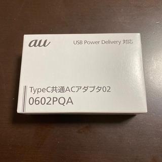 エーユー(au)のau USB Type-C 純正急速充電器 0602PQA(バッテリー/充電器)