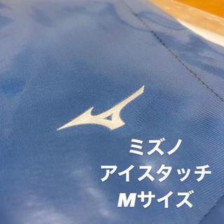 MIZUNO - ミズノ MIZUNO カバー アイスタッチ