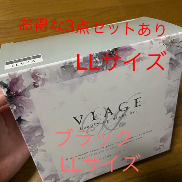 viage  ナイトブラ レディースの下着/アンダーウェア(ブラ)の商品写真